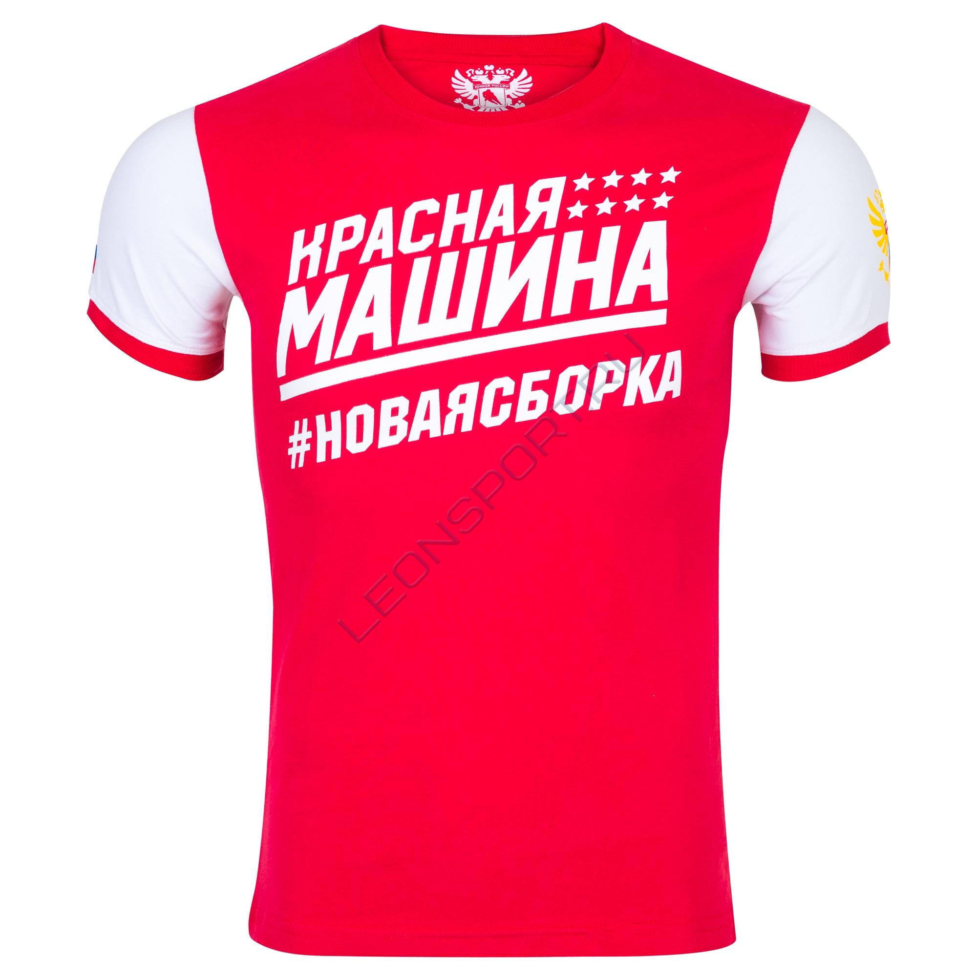 "Футболка RED MACHINE  ""Красная машина"" SR"